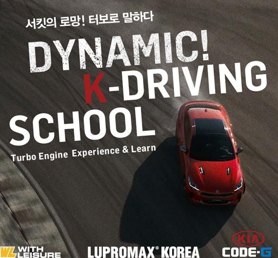 기아차 다이나믹 K-드라이빙 스쿨 (2).jpg