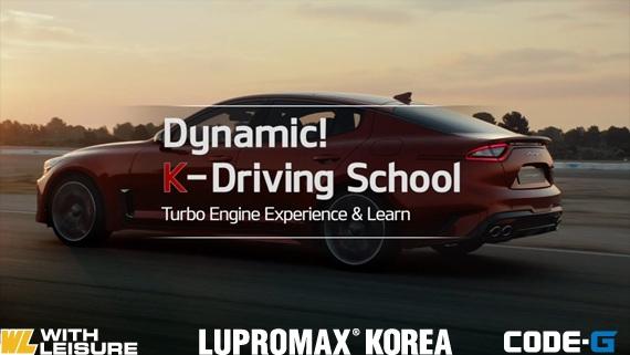 기아차 다이나믹 K-드라이빙 스쿨 (1).jpg