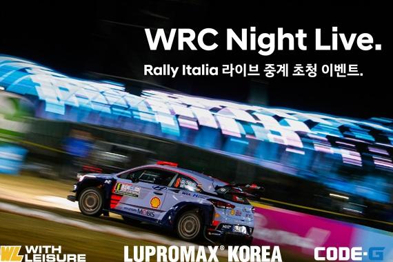 현대차 WRC 나이트 라이브.jpg