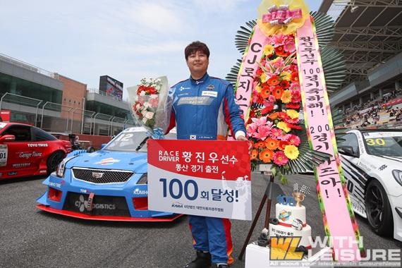 슈퍼레이스 CJ로지스틱스 팀 황진우 선수 100경기 출전 기념 2.jpg